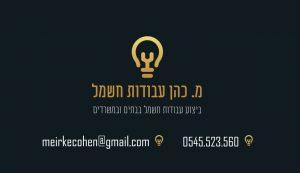 כרטיס ביקור מאיר כהן