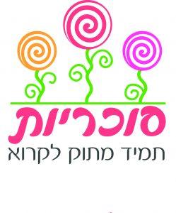 לוגו סוכריות