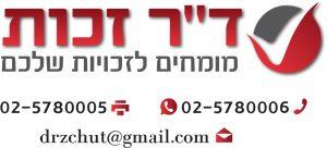 לוגו דוקטור זכות