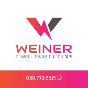ויינר פתרונות
